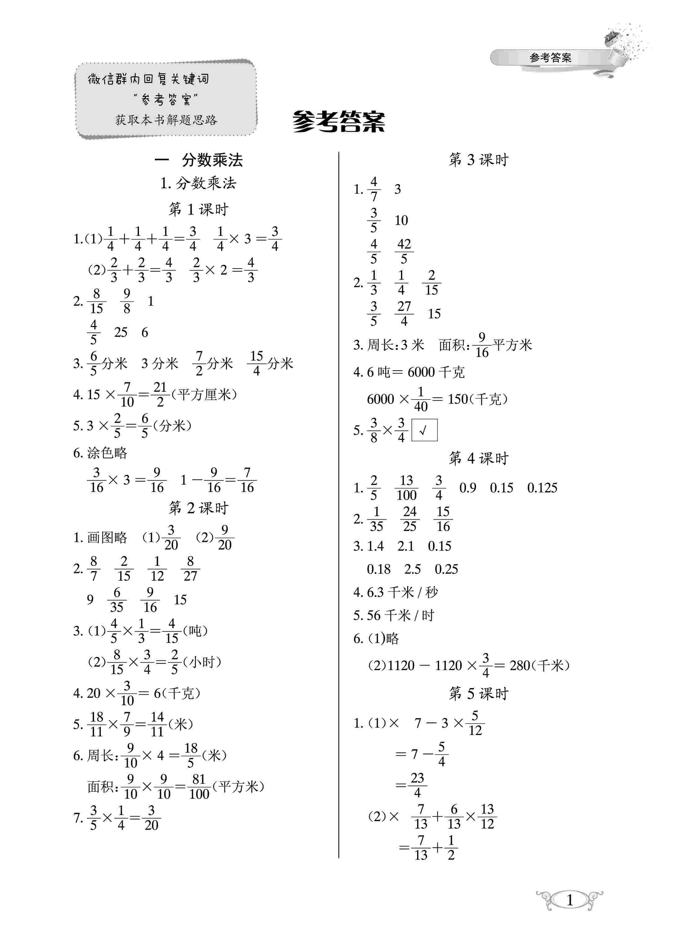 2020年長江作業本同步練習冊六年級數學上冊人教版參考答案第1頁