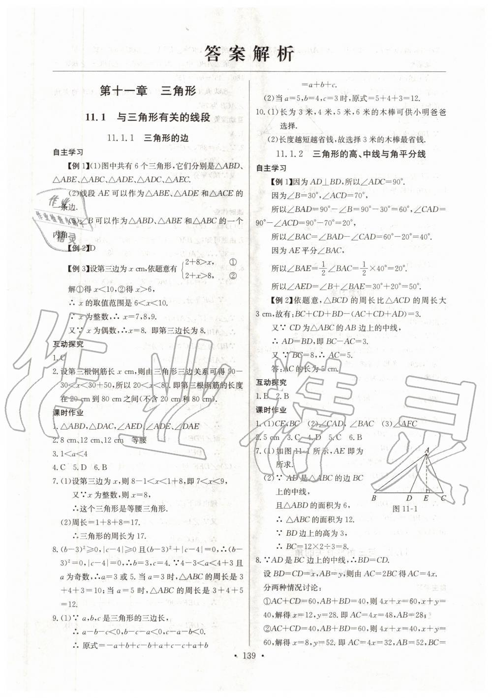 2020年長江全能學案同步練習冊八年級數學上冊人教版第1頁