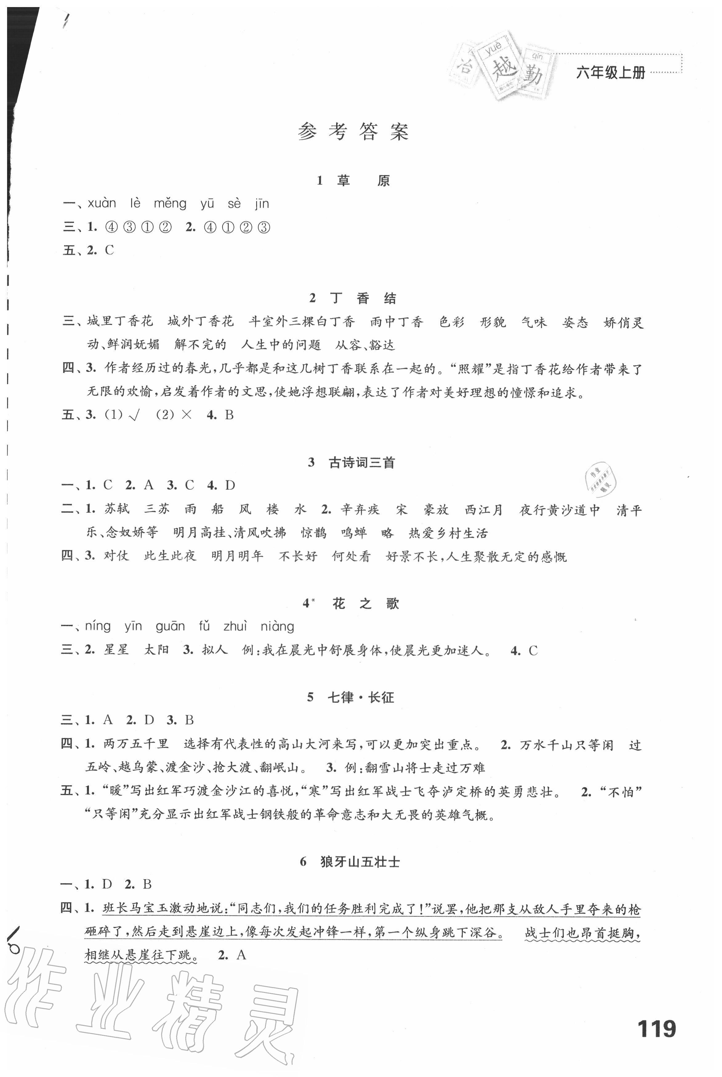 2020年練習與測試小學語文六年級上冊人教版第1頁