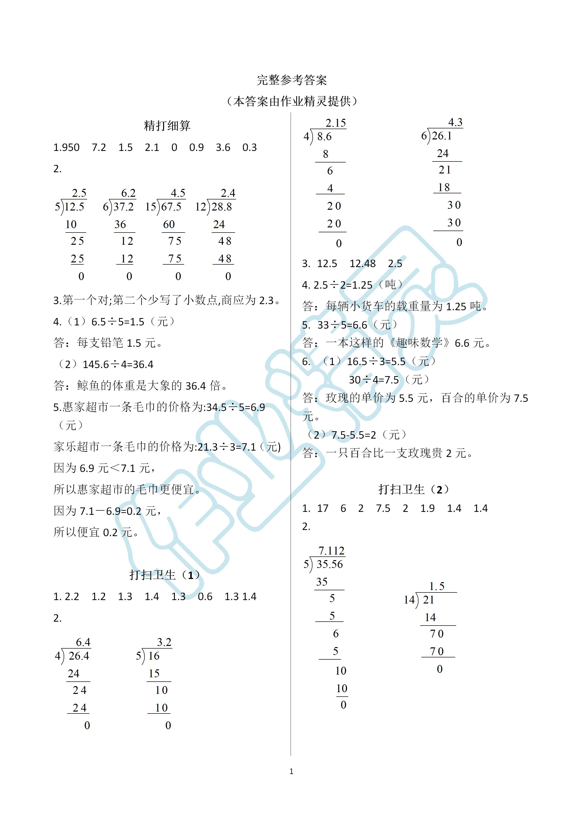 2020年知識與能力訓練五年級數學上冊北師大版A版第1頁