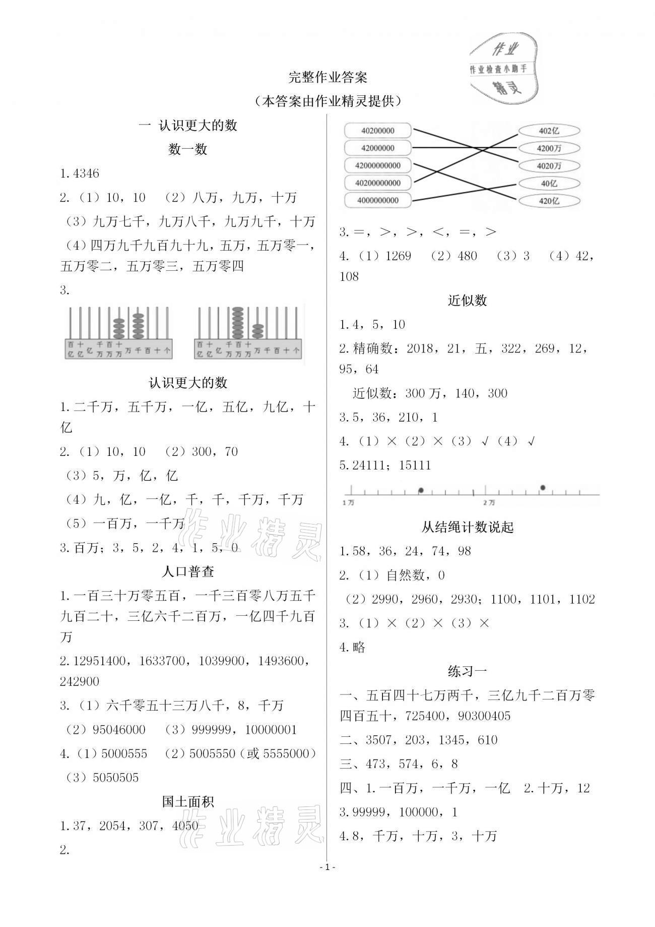 2020年知識與能力訓練四年級數學上冊北師大版A版參考答案第1頁