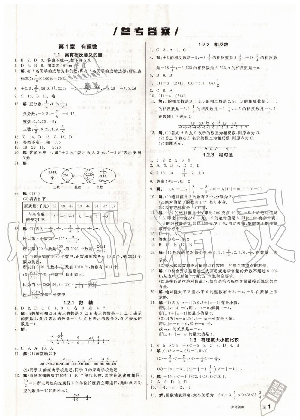 2020年全品作业本七年级数学上册湘教版第1页
