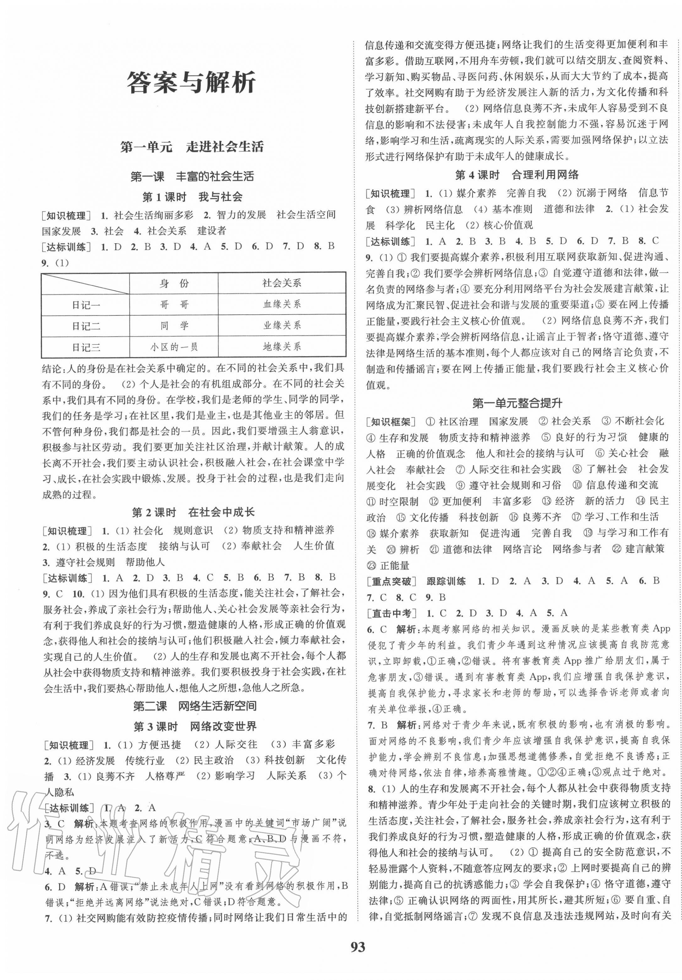 2020年通城学典课时作业本八年级道德与法治上册人教版江苏专用第1页