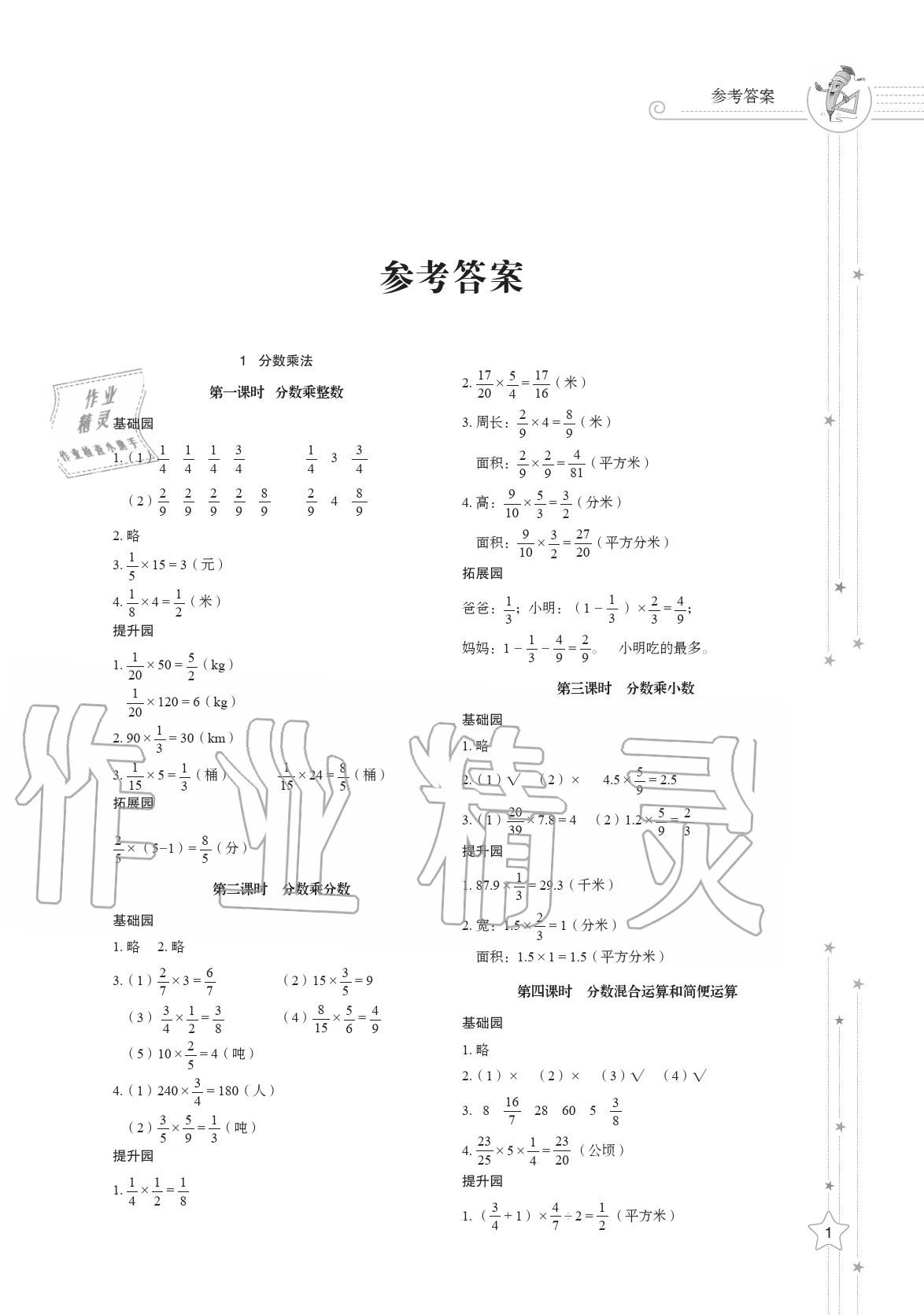 2020年小學同步練習冊六年級數學上冊人教版參考答案第1頁