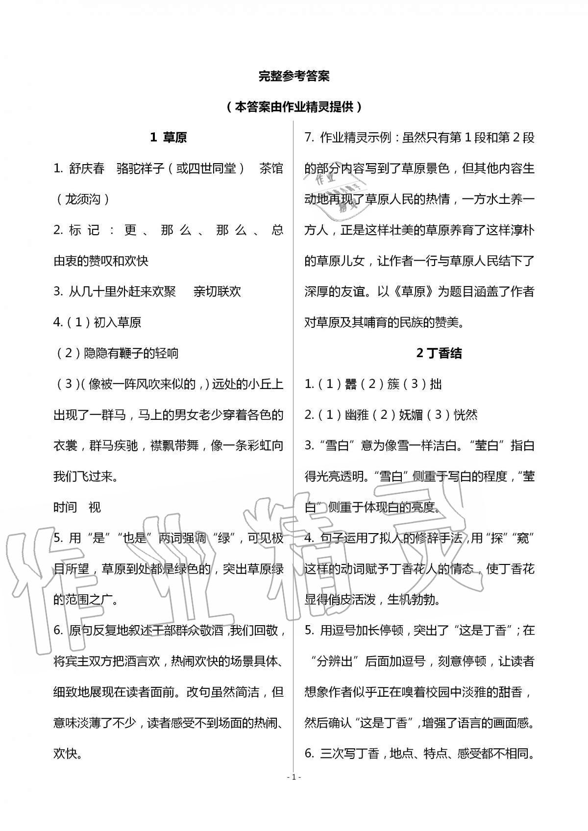 2020年语文练习部分六年级第一学期人教版五四制第1页