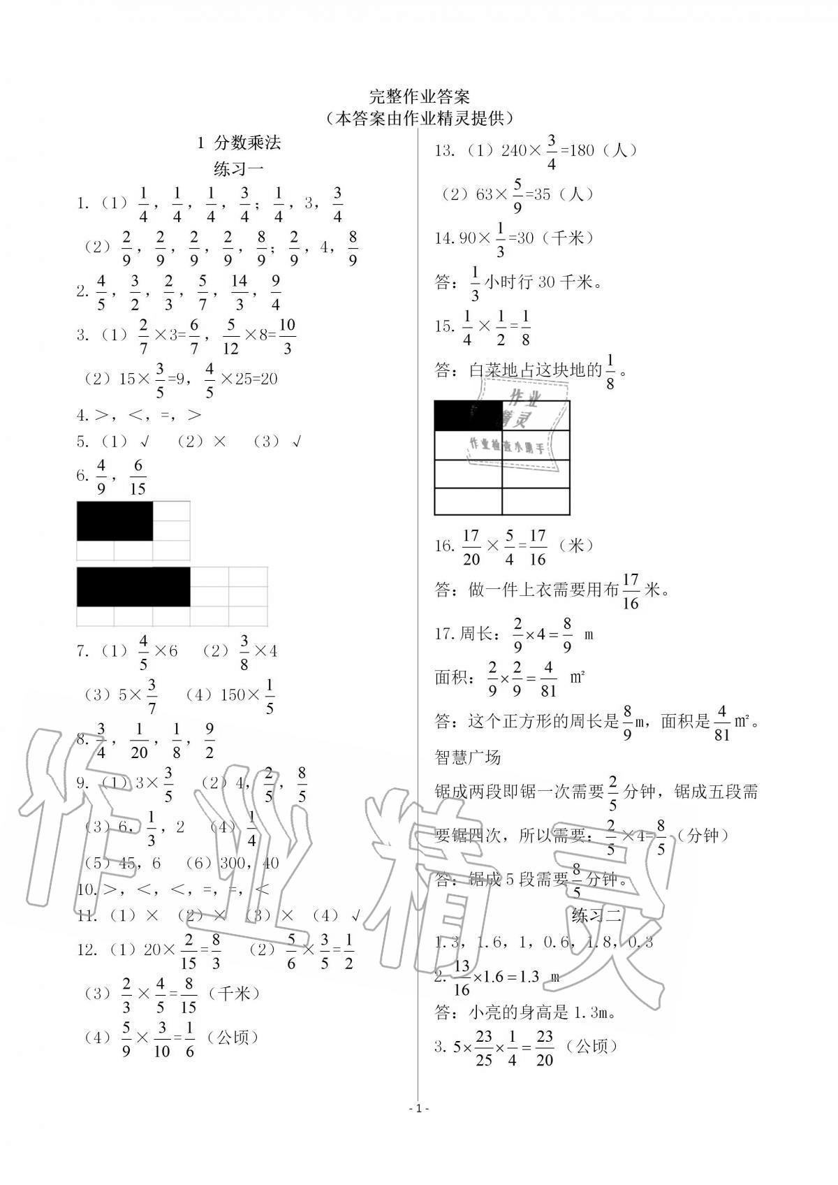 2020年智慧學習六年級數學上冊人教版明天出版社第1頁