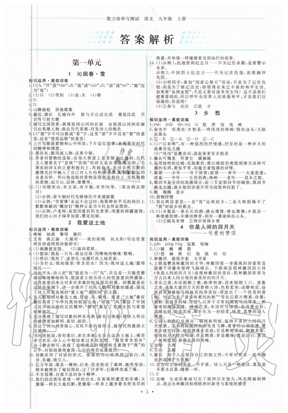 2020年能力培养与测试九年级语文上册人教版湖南专版第1页