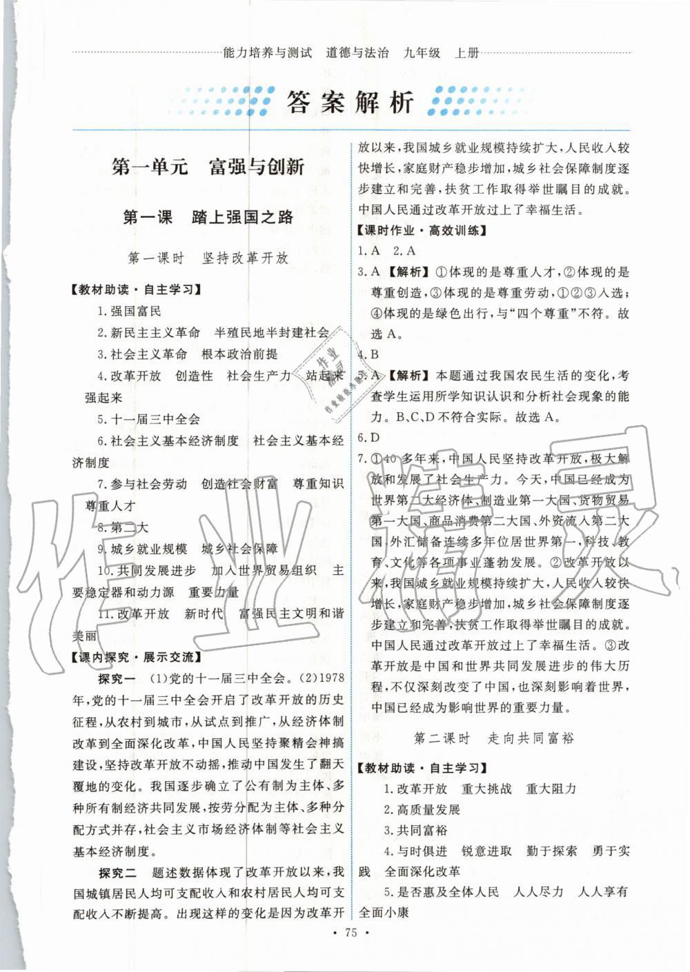 2020年能力培养与测试九年级道德与法治上册人教版第1页