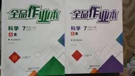2020年全品作业本七年级科学上册浙教版
