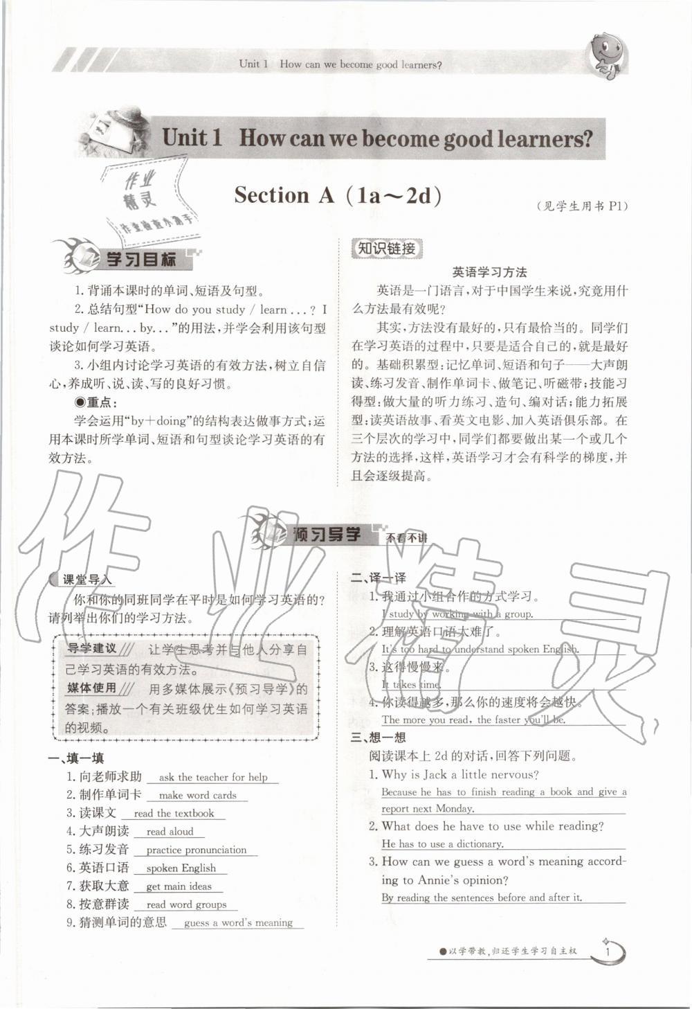 2020年三段六步导学案九年级英语全一册人教版参考答案第1页