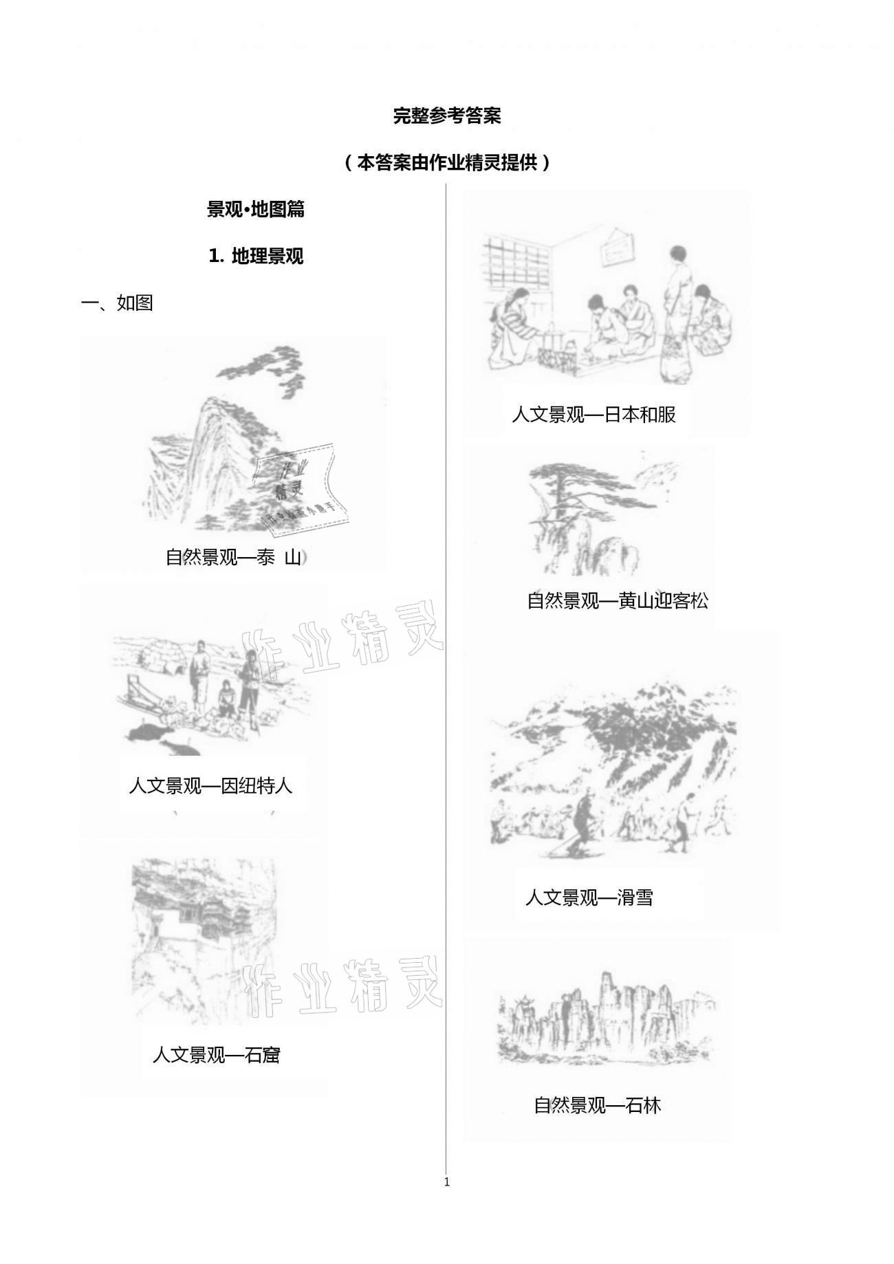 2020年地理练习部分六年级第一学期沪教版第1页