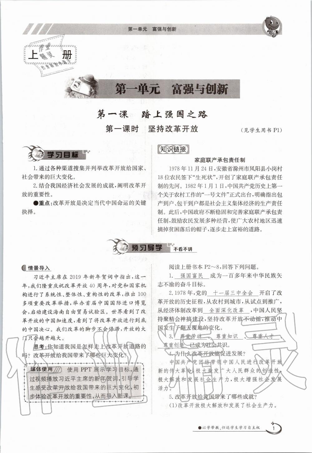 2020年三段六步导学案九年级道德与法治全一册人教版参考答案第1页
