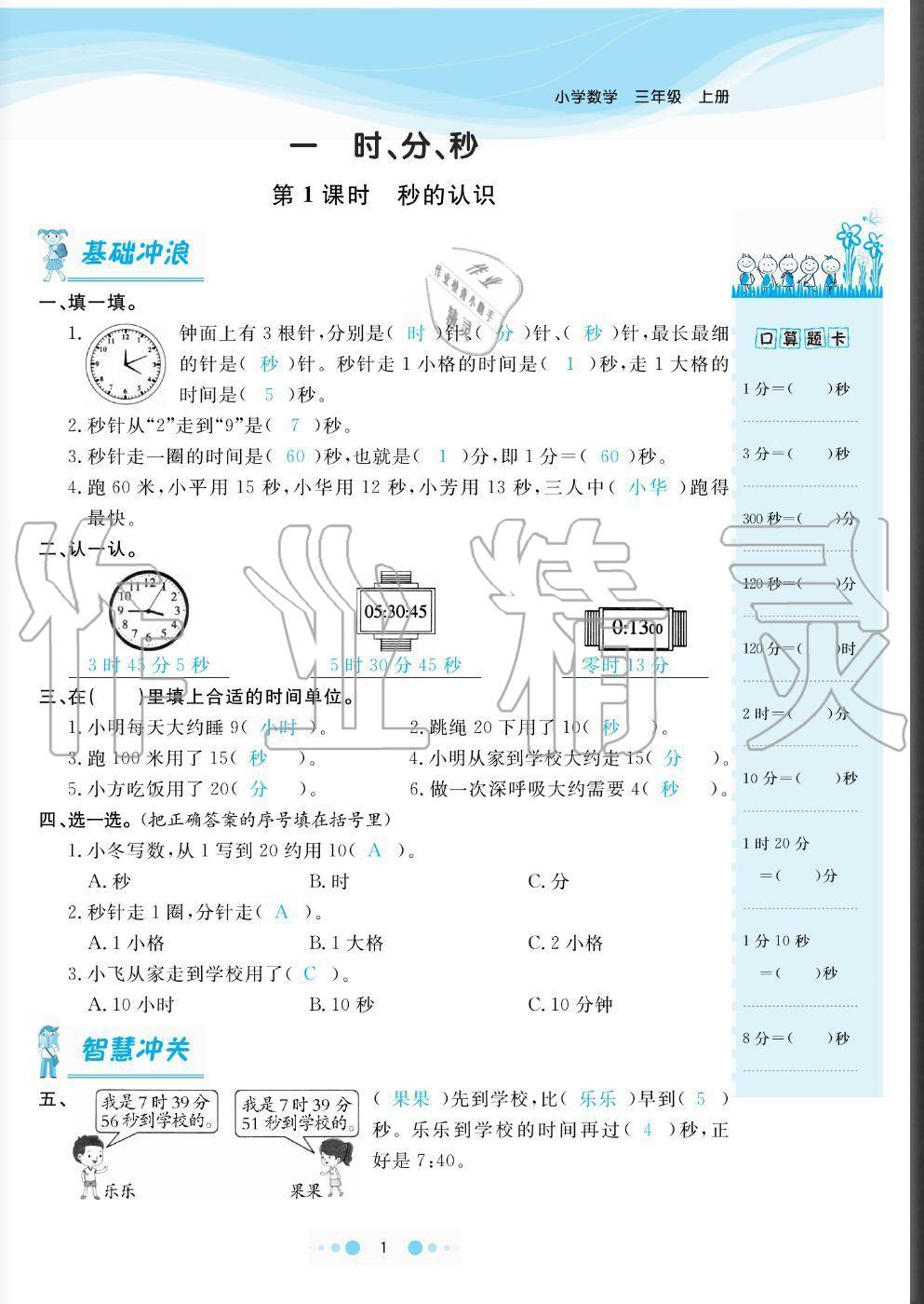 2020年阳光通道三年级数学上册人教版参考答案第1页
