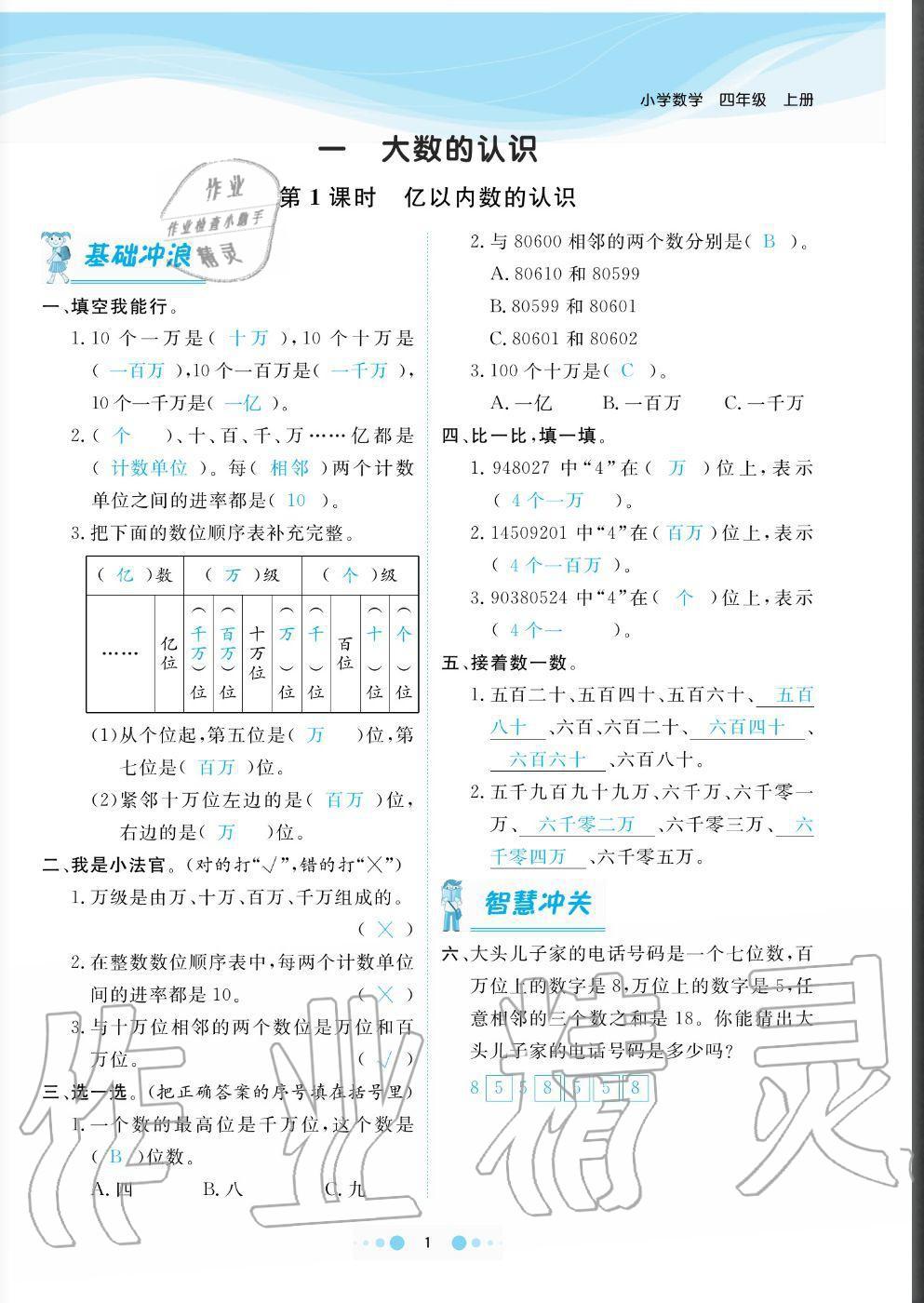 2020年阳光通道四年级数学上册人教版参考答案第1页