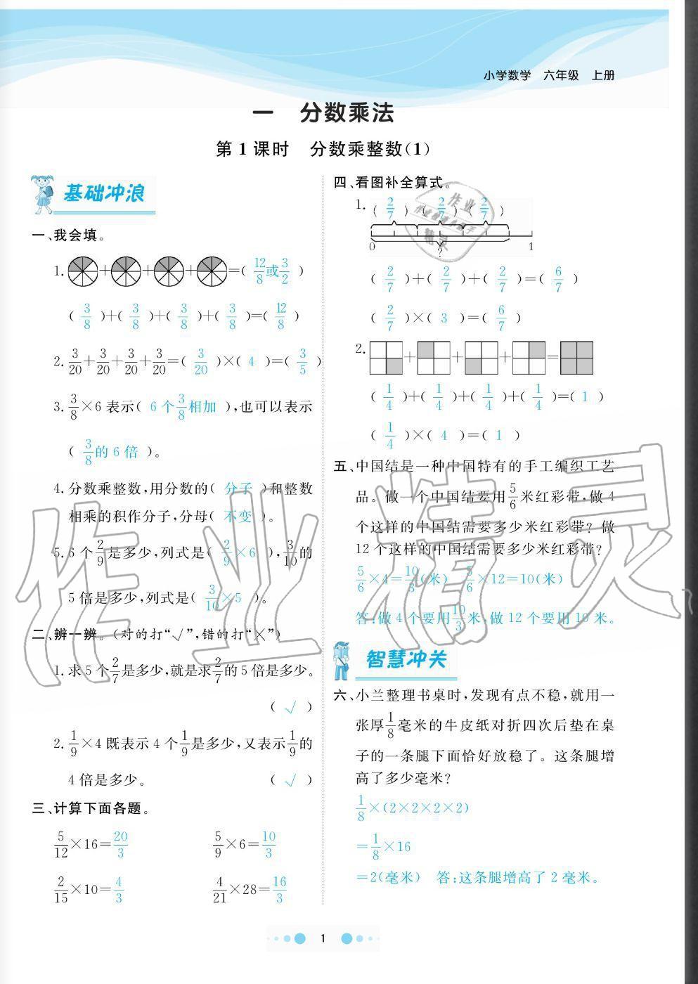 2020年阳光通道六年级数学上册人教版参考答案第1页