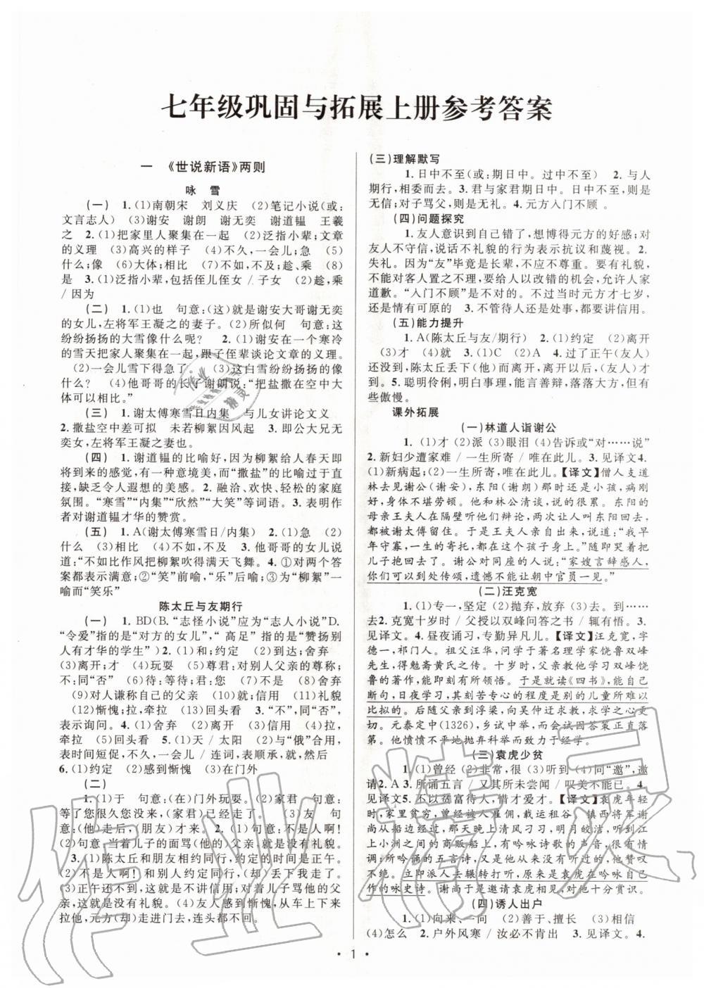 2020年初中文言文课内外巩固与拓展七年级上册人教版第1页