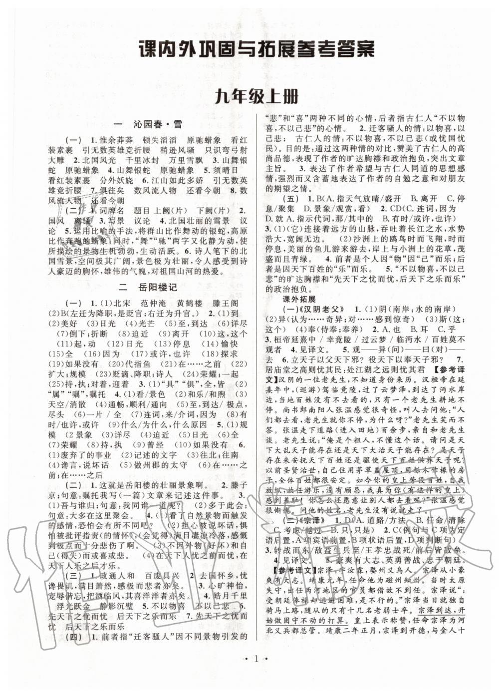 2020年初中文言文课内外巩固与拓展九年级人教版第1页