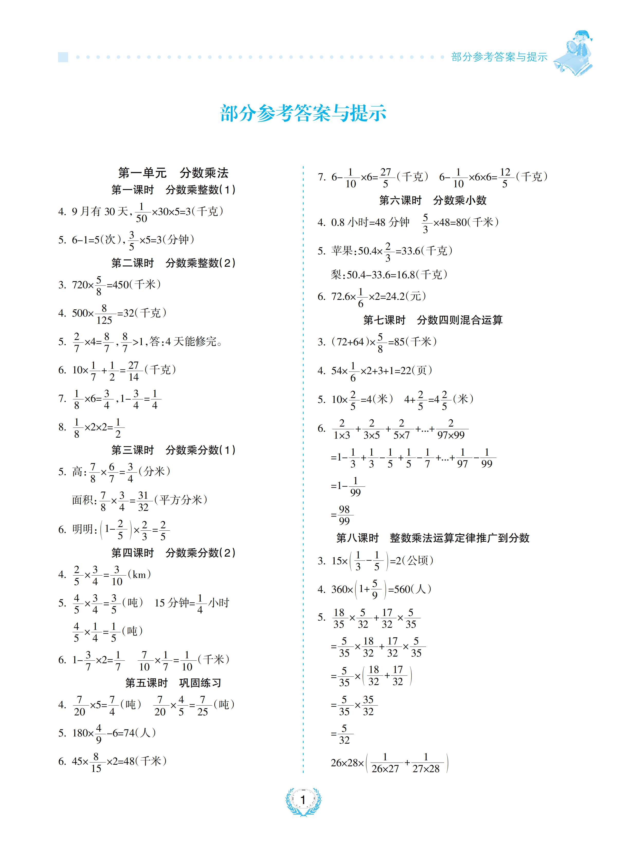 2020年金椰风新课程同步练六年级数学上册人教版参考答案第1页