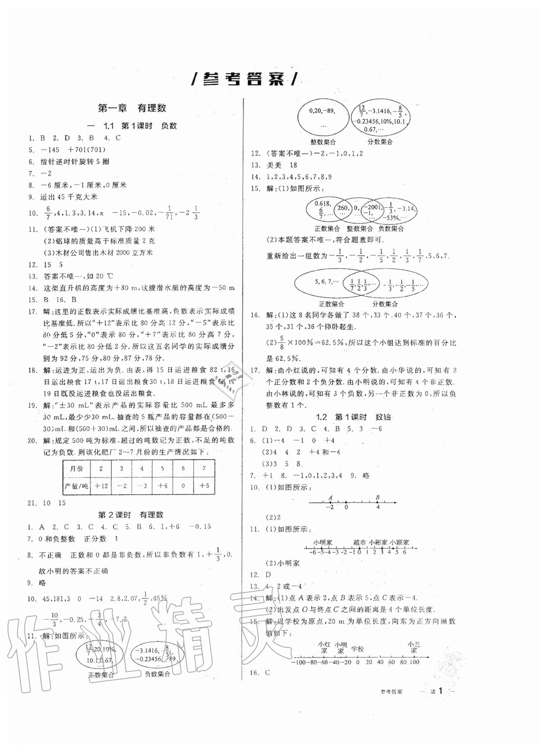 2020年全品作业本七年级数学上册北京课改版第1页