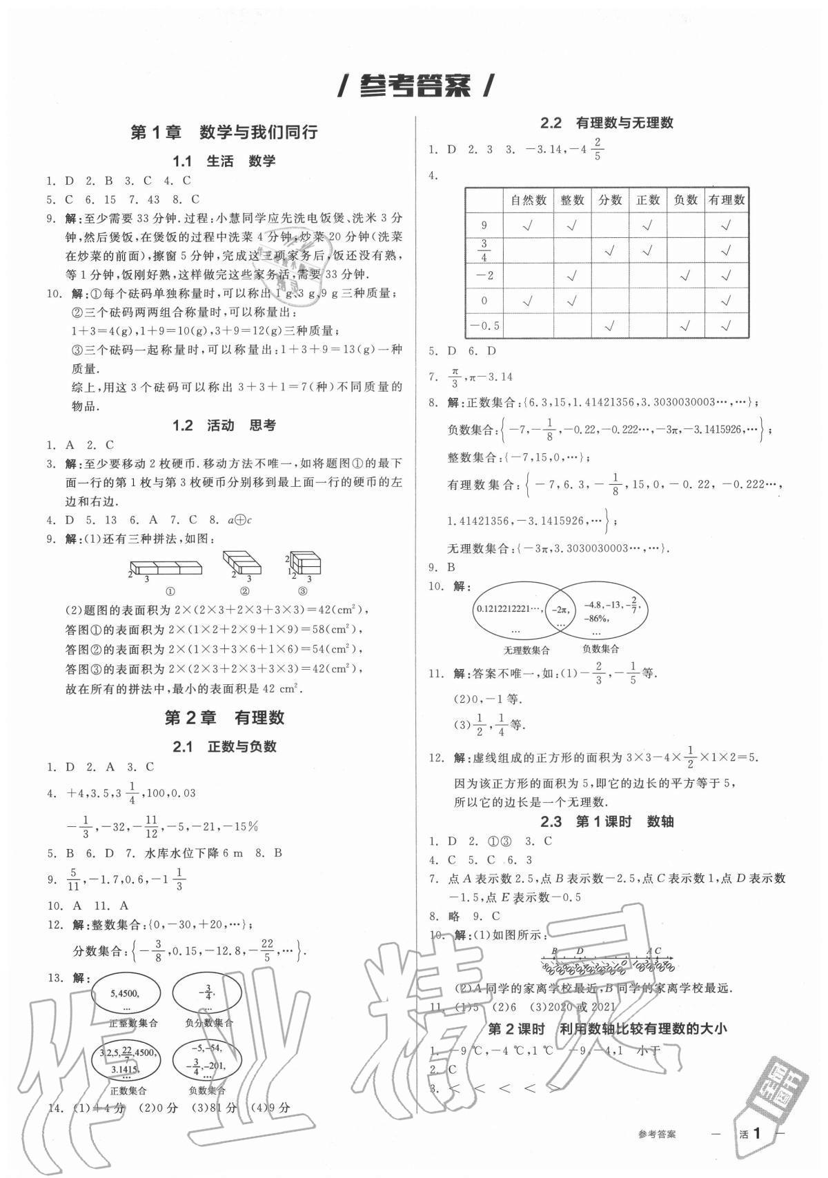 2020年全品作业本七年级数学上册苏科版第1页