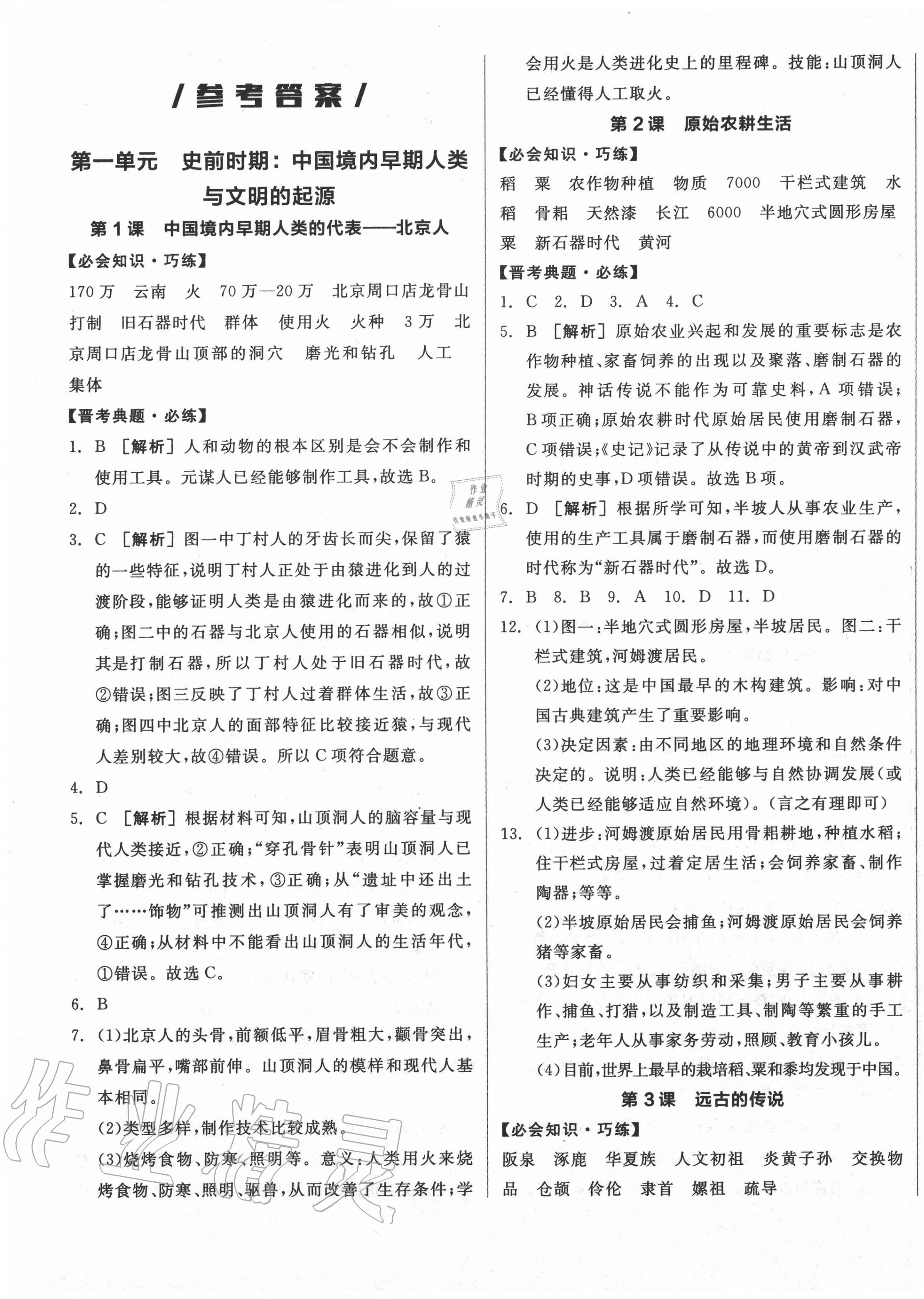 2020年全品作业本七年级中国历史上册人教版山西专版第1页