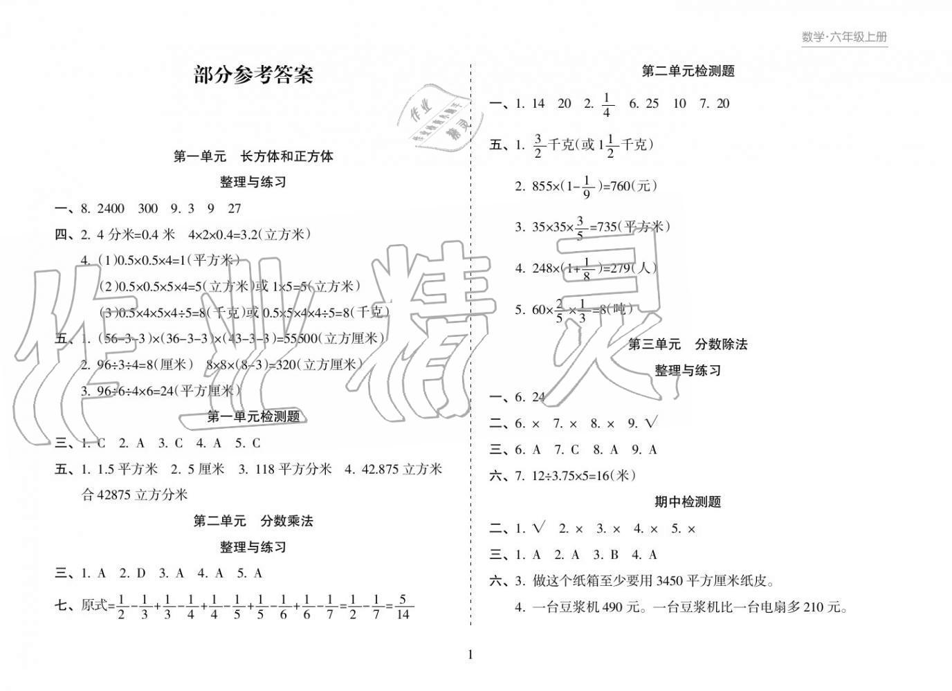 2018年新课程课堂同步练习册六年级数学上册苏教版参考答案第1页