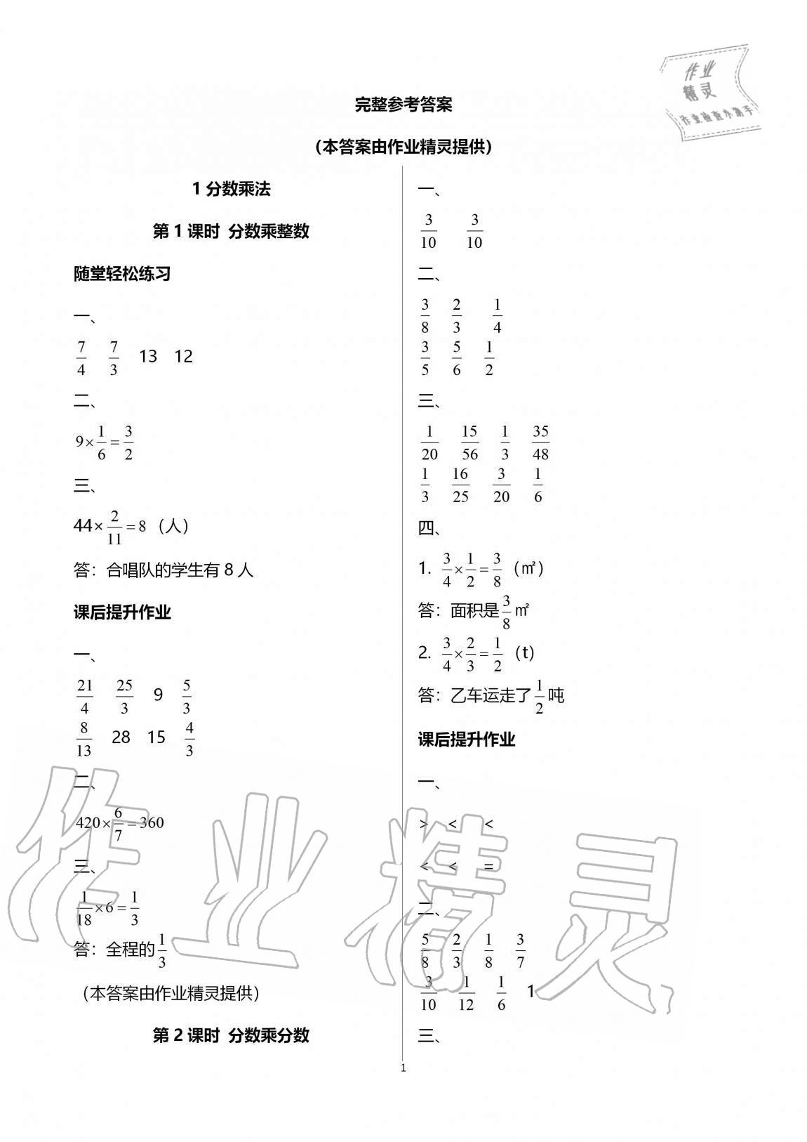2020年同步練習冊人民教育出版社六年級數學上冊人教版山東專版第1頁