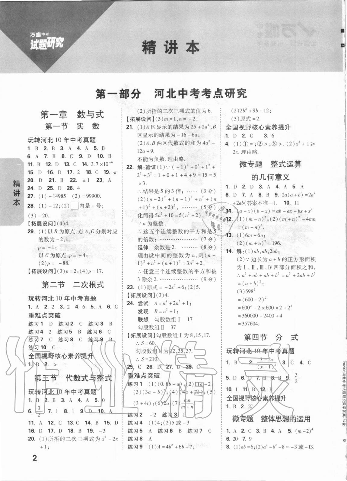 2021年万唯中考试题研究数学河北专版参考答案第1页