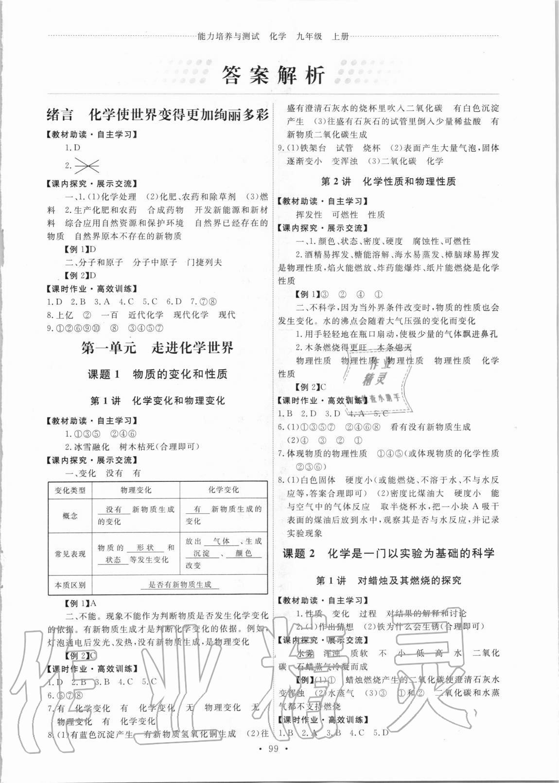 2020年能力培养与测试九年级化学上册人教版湖南专版第1页