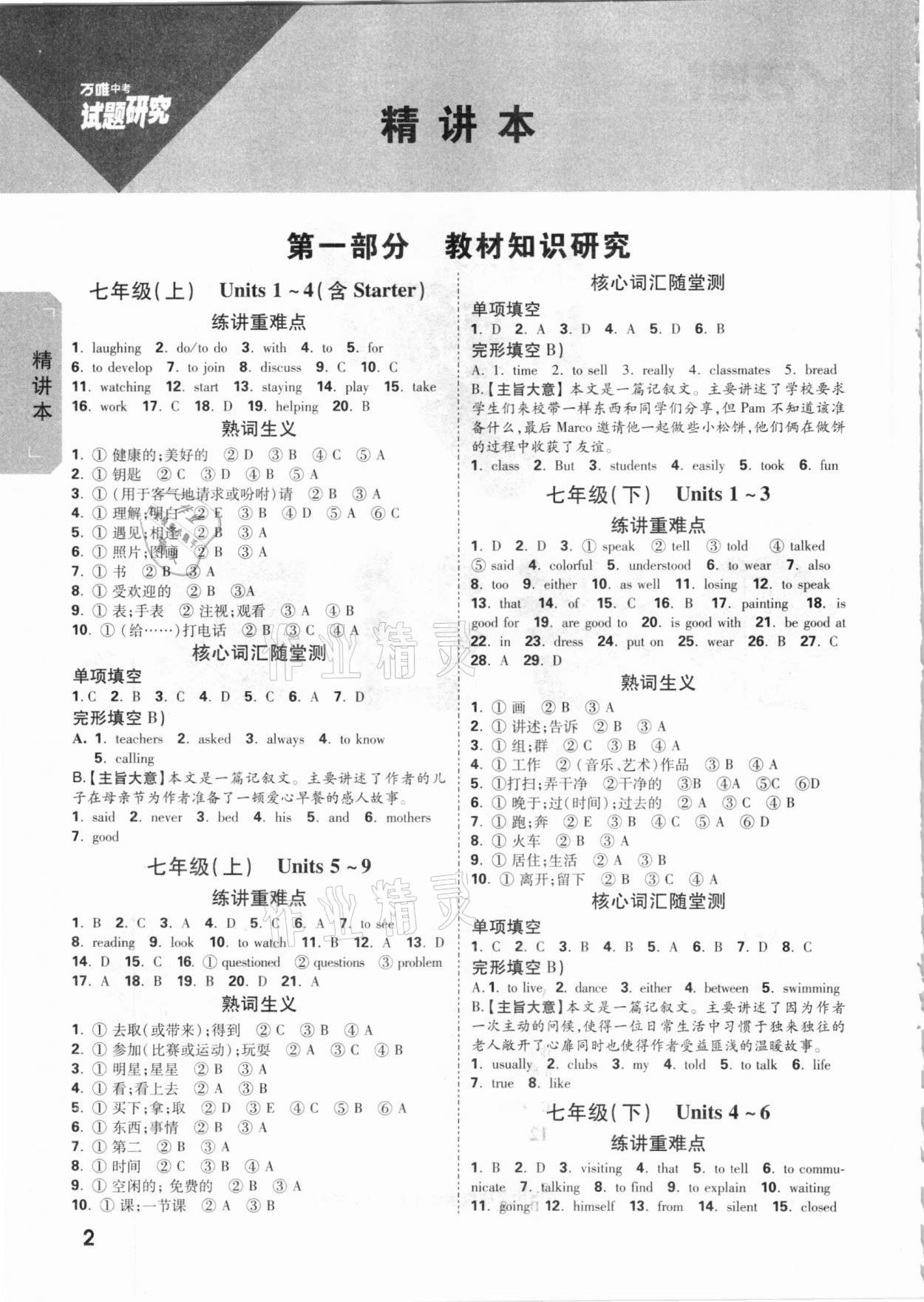 2021年万唯中考试题研究英语江西专版参考答案第1页