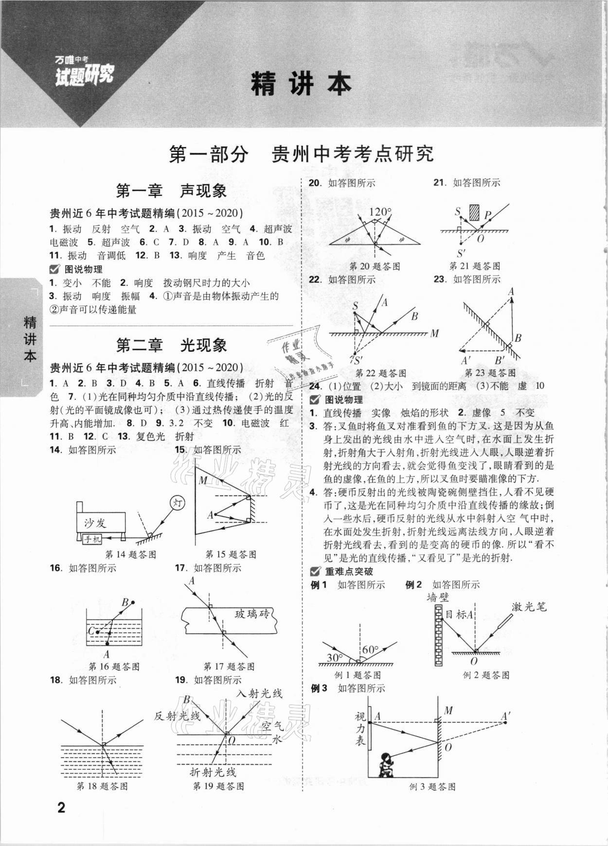 2021年万唯中考试题研究物理贵州专版参考答案第1页