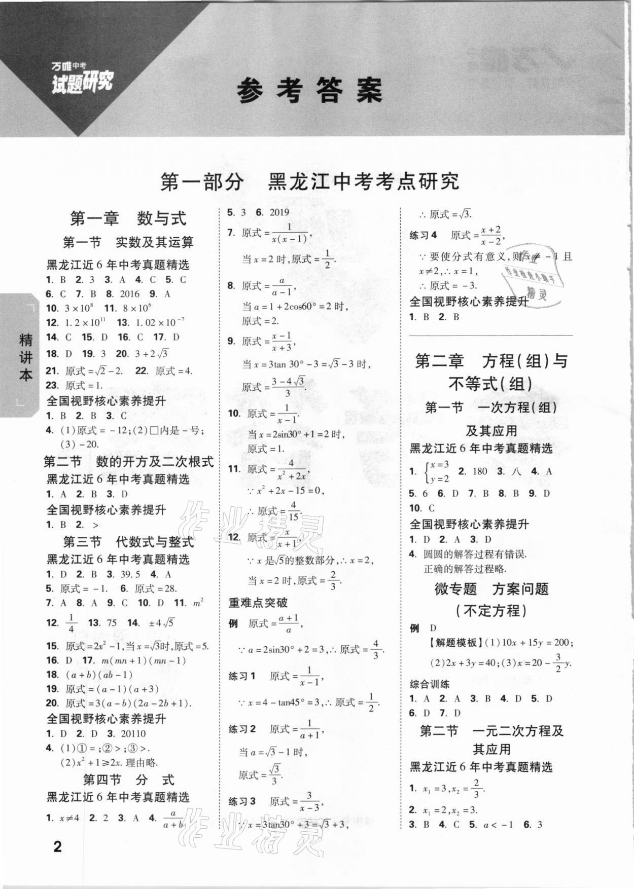 2021年万唯中考试题研究数学黑龙江专版参考答案第1页
