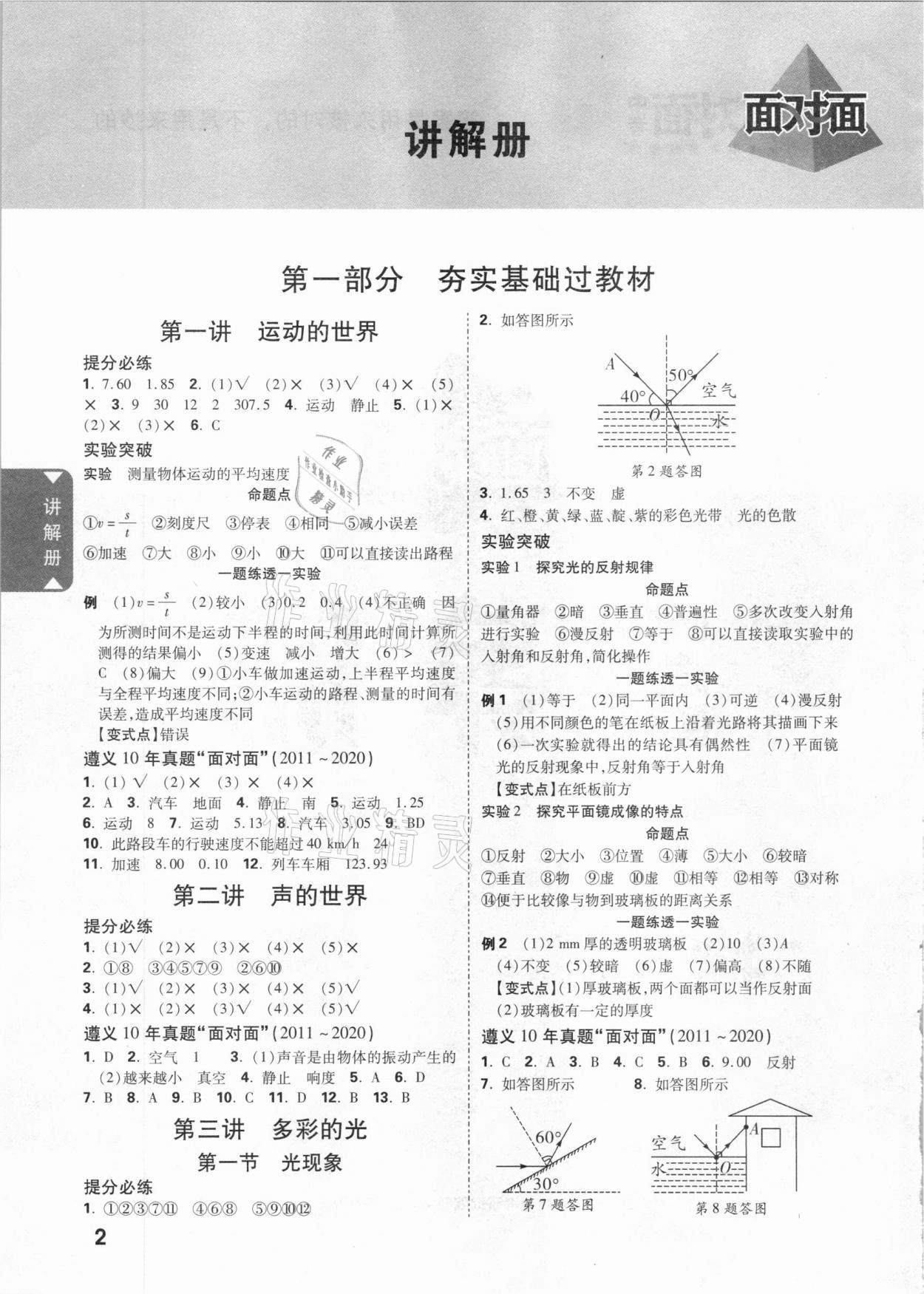 2021年中考面对面物理遵义专版参考答案第1页