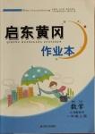 2020年启东黄冈作业本一年级数学上册江苏版