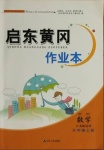 2020年启东黄冈作业本五年级数学上册江苏版
