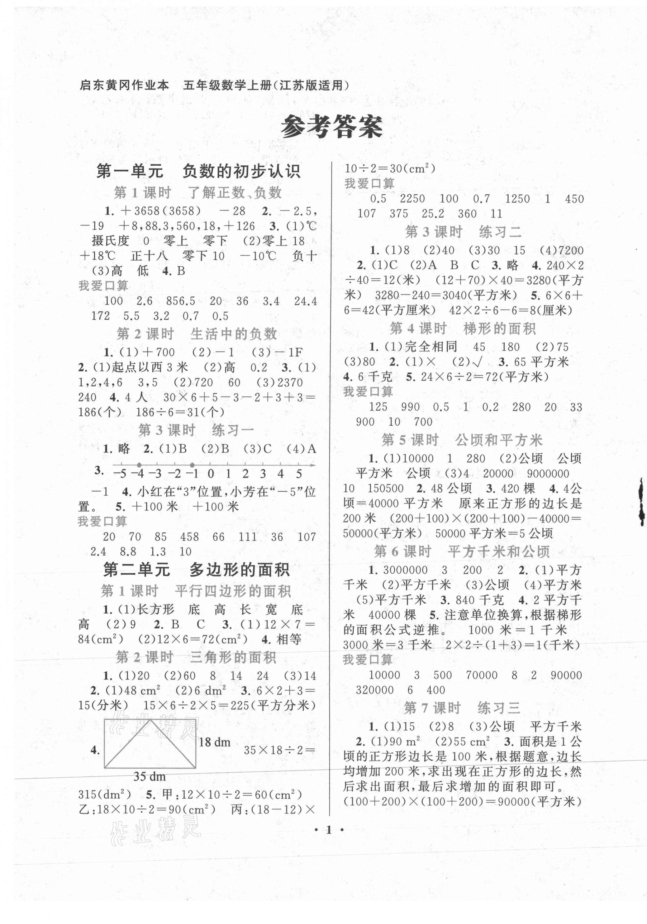 2020年启东黄冈作业本五年级数学上册江苏版第1页