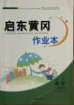 2020年启东黄冈作业本六年级数学上册江苏版