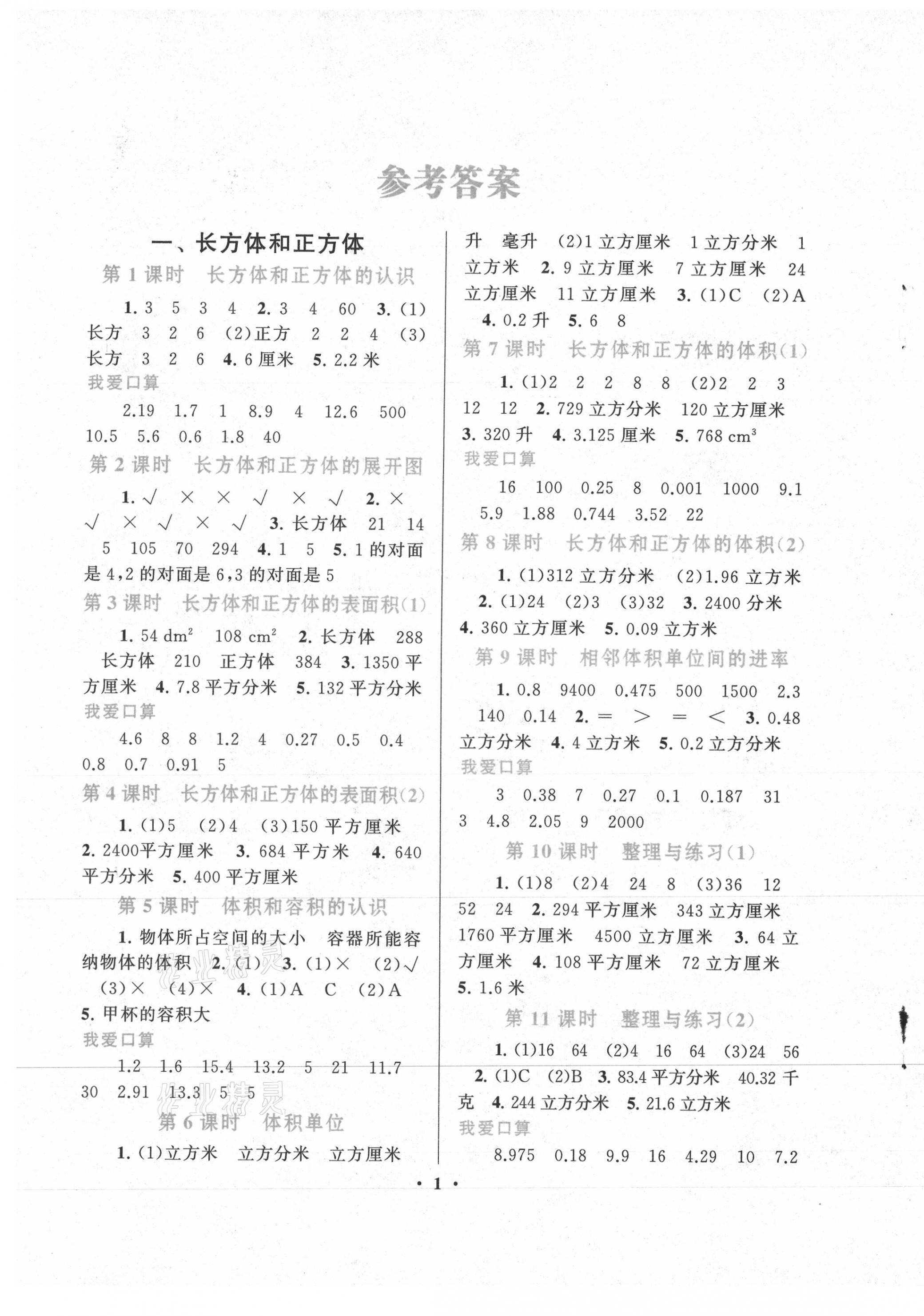 2020年启东黄冈作业本六年级数学上册江苏版第1页