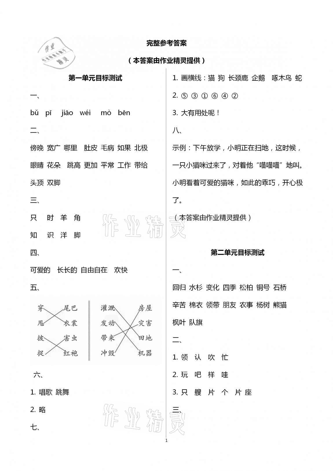 2020年小学目标测试二年级语文上册人教版第1页