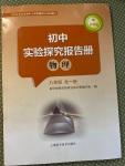 2020年初中实验探究报告册八年级物理全一册沪科版上海科学技术出版社