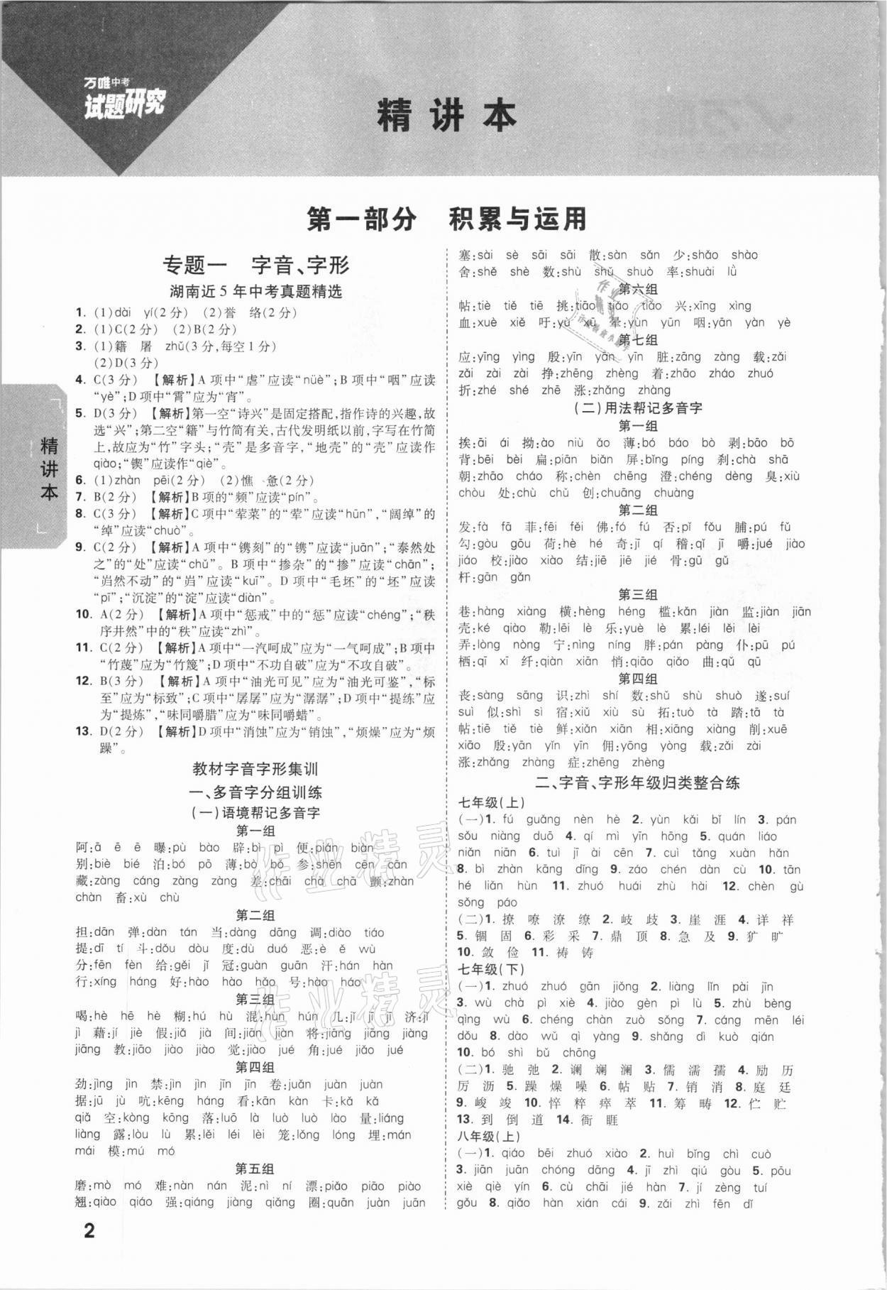 2021年万唯中考试题研究语文湖南专版第1页