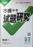 2021年万唯中考试题研究语文湖南专版