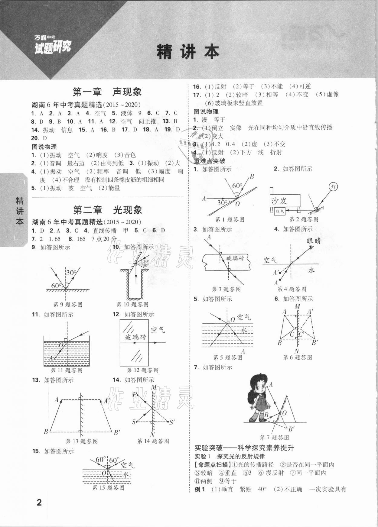 2021年万唯中考试题研究物理湖南专版参考答案第1页