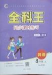 2020年全科王同步课时练习八年级万博电竞app官网上册上海牛津版