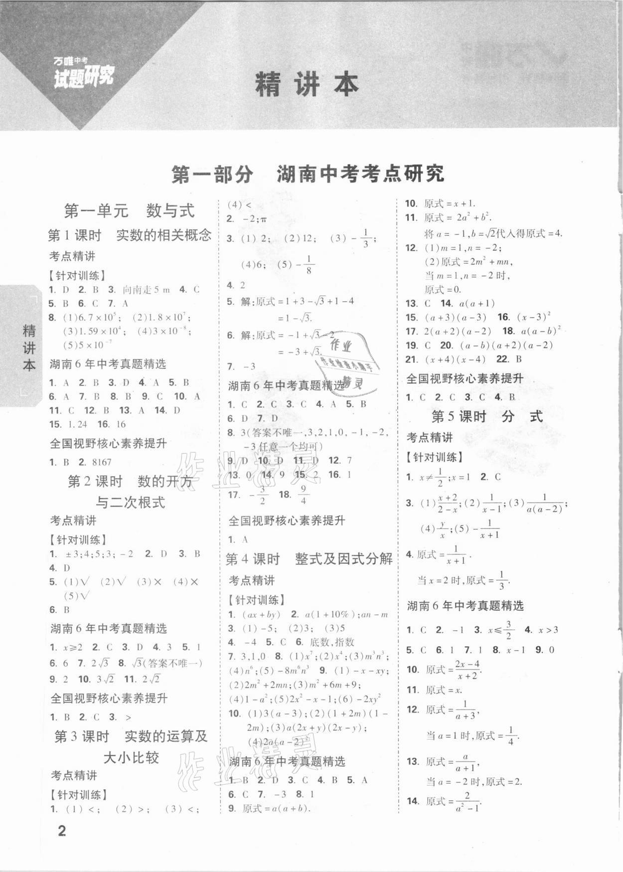 2021年万唯中考试题研究数学湖南专版参考答案第1页