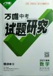 2021年万唯中考试题研究数学湖南专版