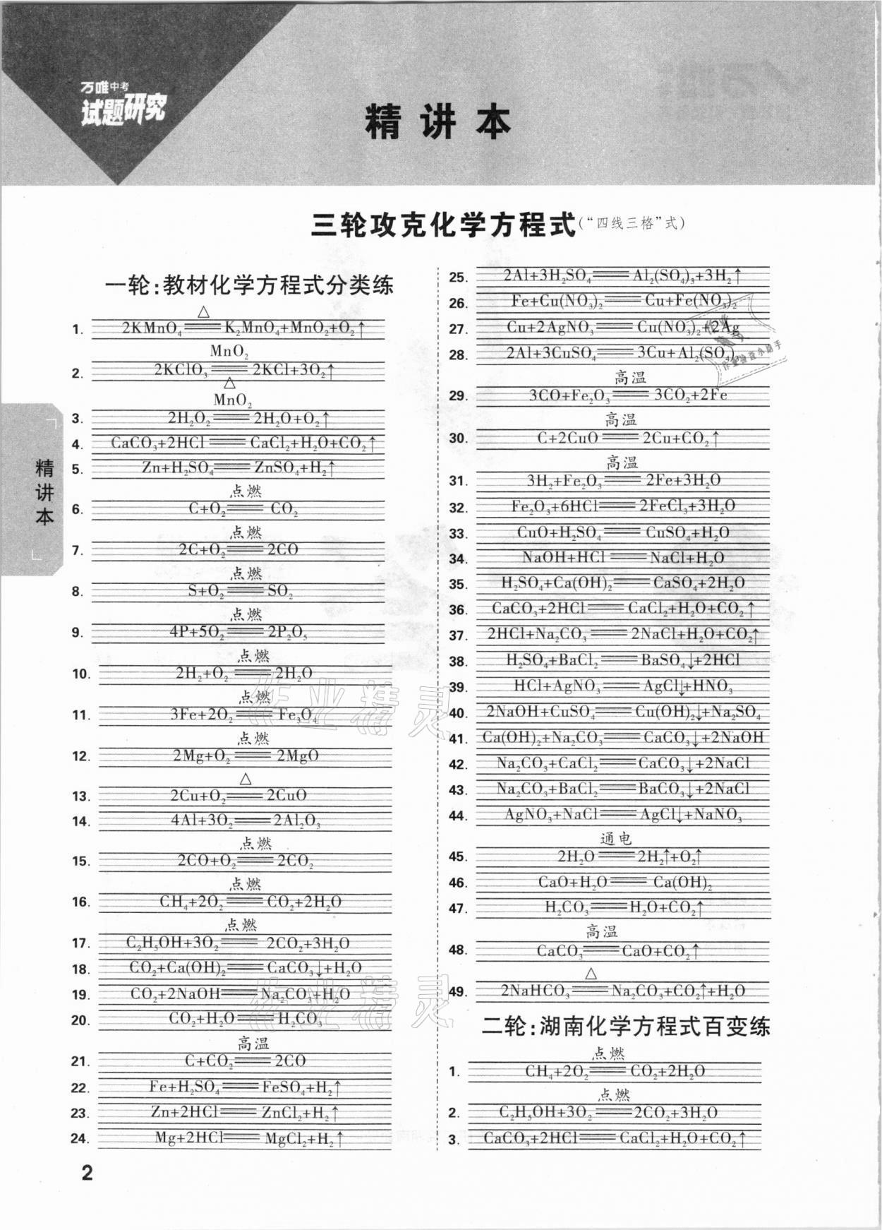 2021年万唯中考试题研究化学湖南专版参考答案第1页