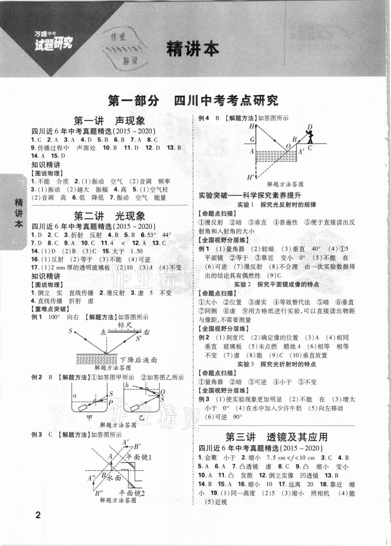 2021年万唯中考试题研究物理四川专版参考答案第1页