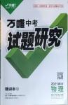 2021年万唯中考试题研究物理四川专版