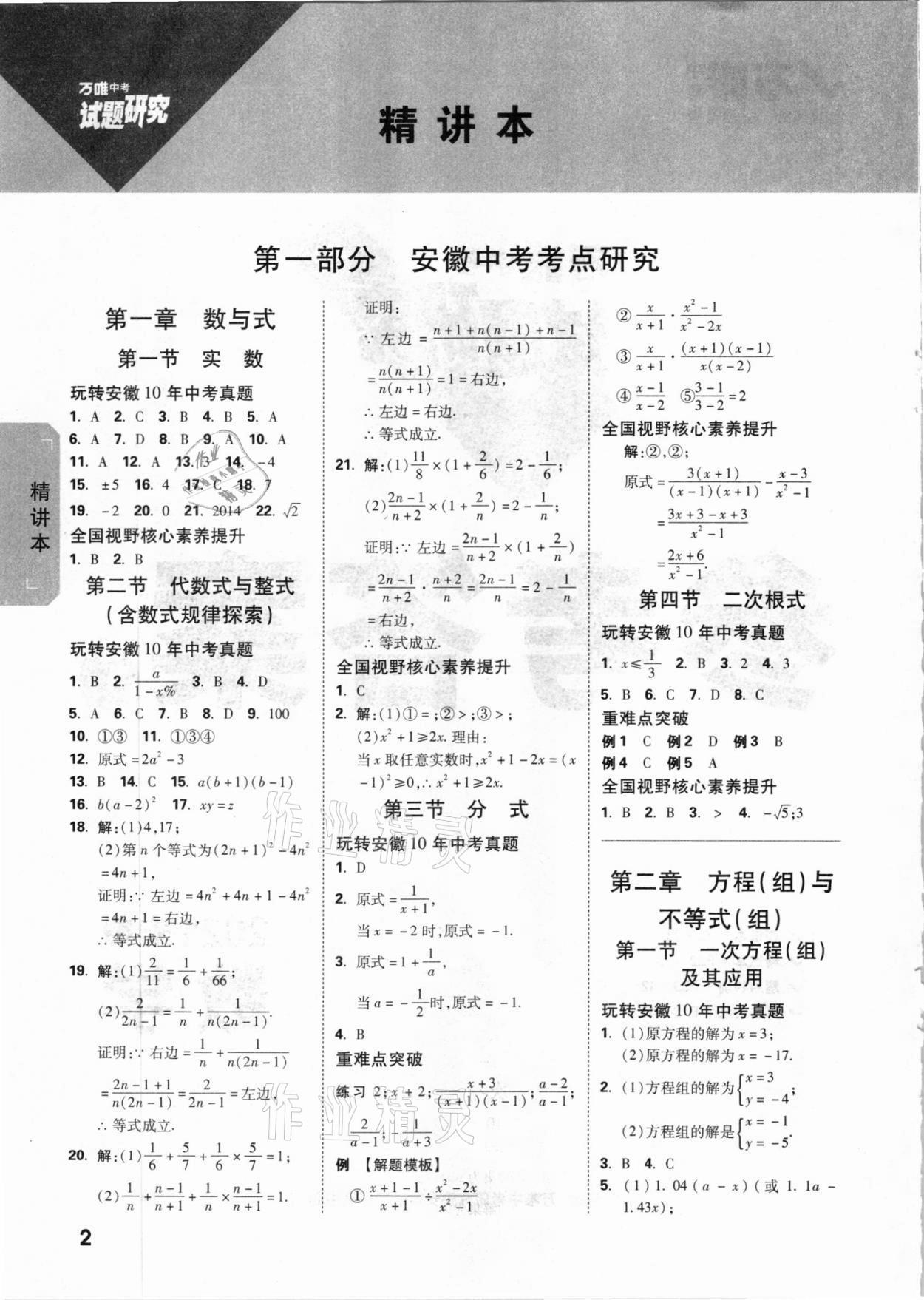 2021年万唯中考试题研究数学安徽专版参考答案第1页